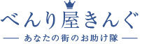 石川県小松市の便利屋キング。創業20年。どんなお困りごとでも即解決させていただきます。